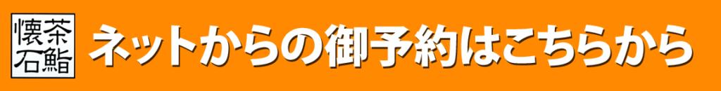 net_yoyaku