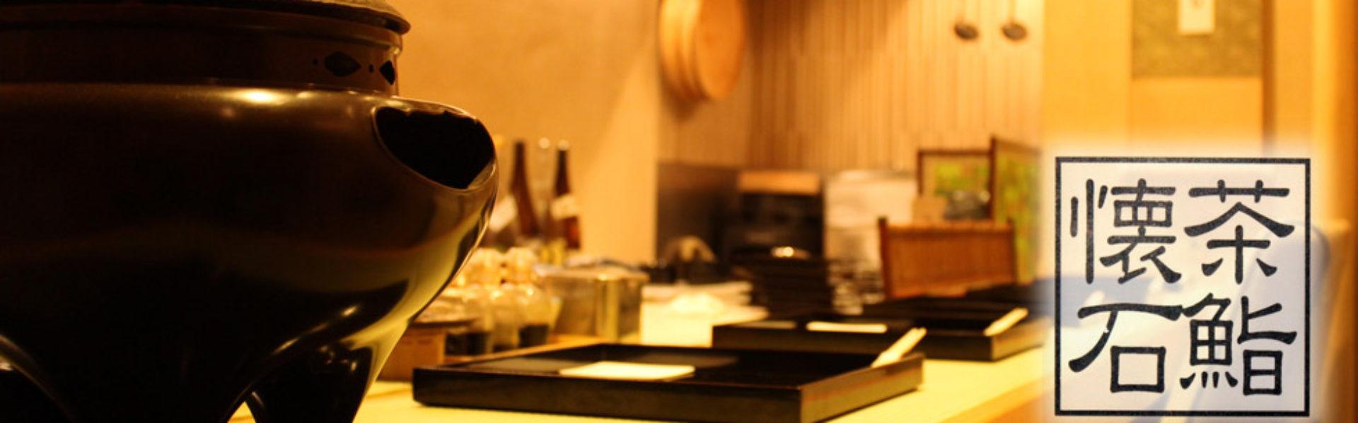 白金台 茶懐石鮨